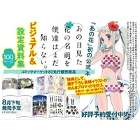 Official Guidance Book - Illustration book - AnoHana