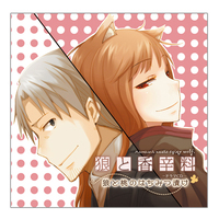 Postcard - Spice and Wolf / Kraft Lawrence & Holo