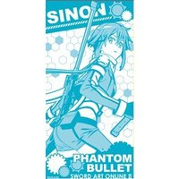 Bath Towel - Sword Art Online / Shinon