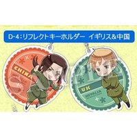 Key Chain - Hetalia / United Kingdom & China