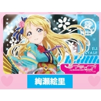 Card Stickers - Love Live / Ayase Eri