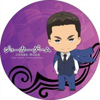 Big Badge - Joker Game / Gamou Jirou