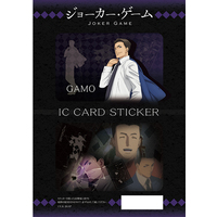 Card Stickers - Joker Game / Gamou Jirou