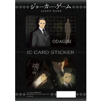 Card Stickers - Joker Game / Odagiri