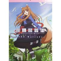 Calendar - Spice and Wolf
