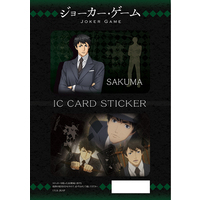 Card Stickers - Joker Game / Sakuma
