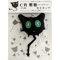 Plush Strap - Blue Exorcist