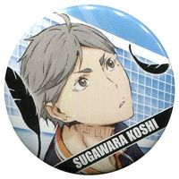 Badge - Haikyuu!! / Sugawara Koushi