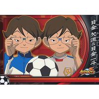 Card Collection - Inazuma Eleven Series / Megane Kakeru