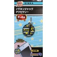 Earphone Jack Accessory - Prince Of Tennis