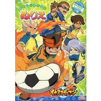Coloring Book - Inazuma Eleven Series