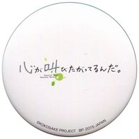 Badge - AnoHana