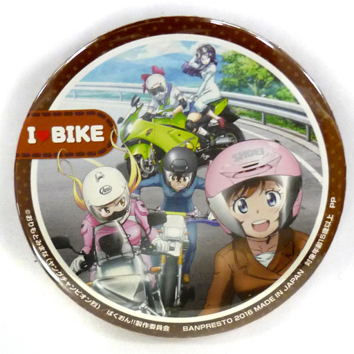 Badge - Bakuon!!