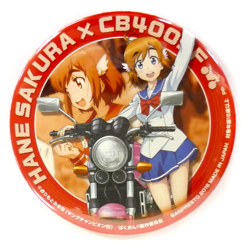 Badge - Bakuon!! / Sakura Hane