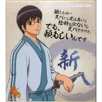 Illustration Panel - Gintama / Shimura Shinpachi