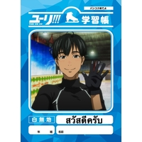 Notebook - Yuri!!! on Ice / Phichit Chulanont