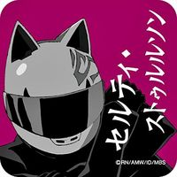 Bag Charm - Durarara!! / Celty Sturluson