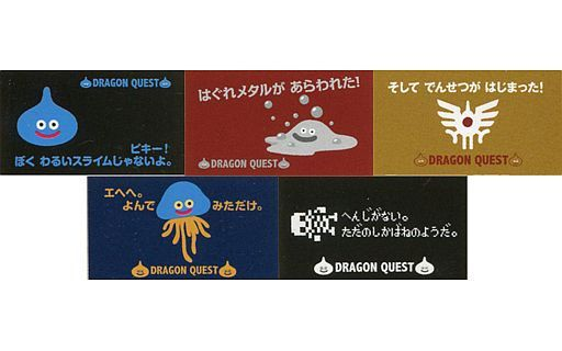 (Full Set) Towels - Dragon Quest