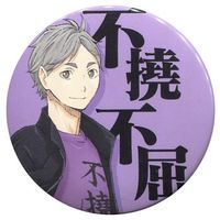 Trading Badge - Haikyuu!! / Sugawara Koushi