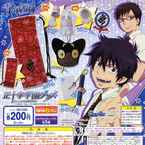 Strap - Blue Exorcist