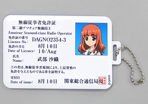 Commuter pass case - GIRLS-und-PANZER / Takebe Saori