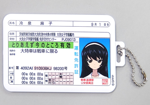 Commuter pass case - GIRLS-und-PANZER / Reizei Mako