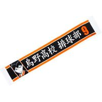 Muffler Towel - Haikyuu!! / Kageyama & Karasuno High School