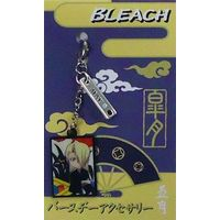 Key Chain - Bleach / Kira Izuru