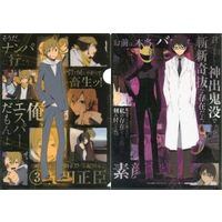 Plastic Folder - Durarara!! / Celty & Shinra & Kida