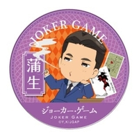 Hand Cream - Joker Game