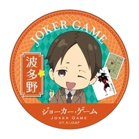 Hand Cream - Joker Game / Hatano