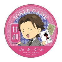 Hand Cream - Joker Game / Amari