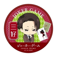 Hand Cream - Joker Game / Miyoshi