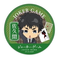 Hand Cream - Joker Game / Sakuma