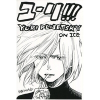 Postcard - Yuri!!! on Ice / Yuri Plisetsky