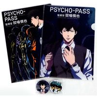 Badge - PSYCHO-PASS / Kougami Shinya