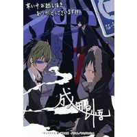 Greeting Card - Durarara!!