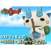 DXF Figure (Banpresto) - Youkai Watch / Koma-san