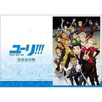 Official Guidance Book - Yuri!!! on Ice