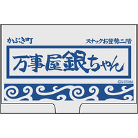 Card case - Gintama