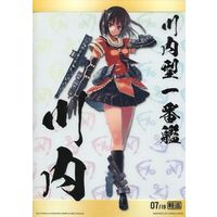 Poster - Kantai Collection / Sendai (Kan Colle)