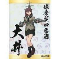 Poster - Kantai Collection / Ooi (Kan Colle)