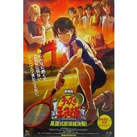 Poster - Prince Of Tennis