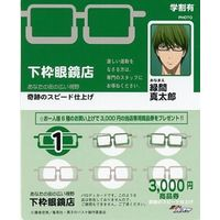 Card Collection - Kuroko's Basketball / Midorima Shintarou