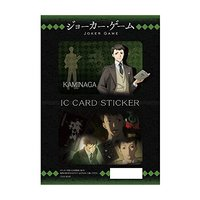 Card Stickers - Joker Game / Kaminaga
