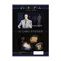 Card Stickers - Joker Game / Fukumoto