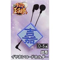 Earphone Cable Holder - Prince Of Tennis