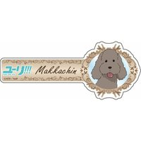 Hair Clip - Yuri!!! on Ice / Makkachin