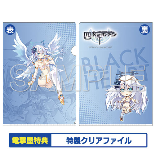Tapestry - Yonmegami Online / Black Heart