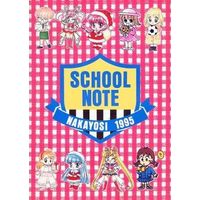 Notebook - Sailor Moon